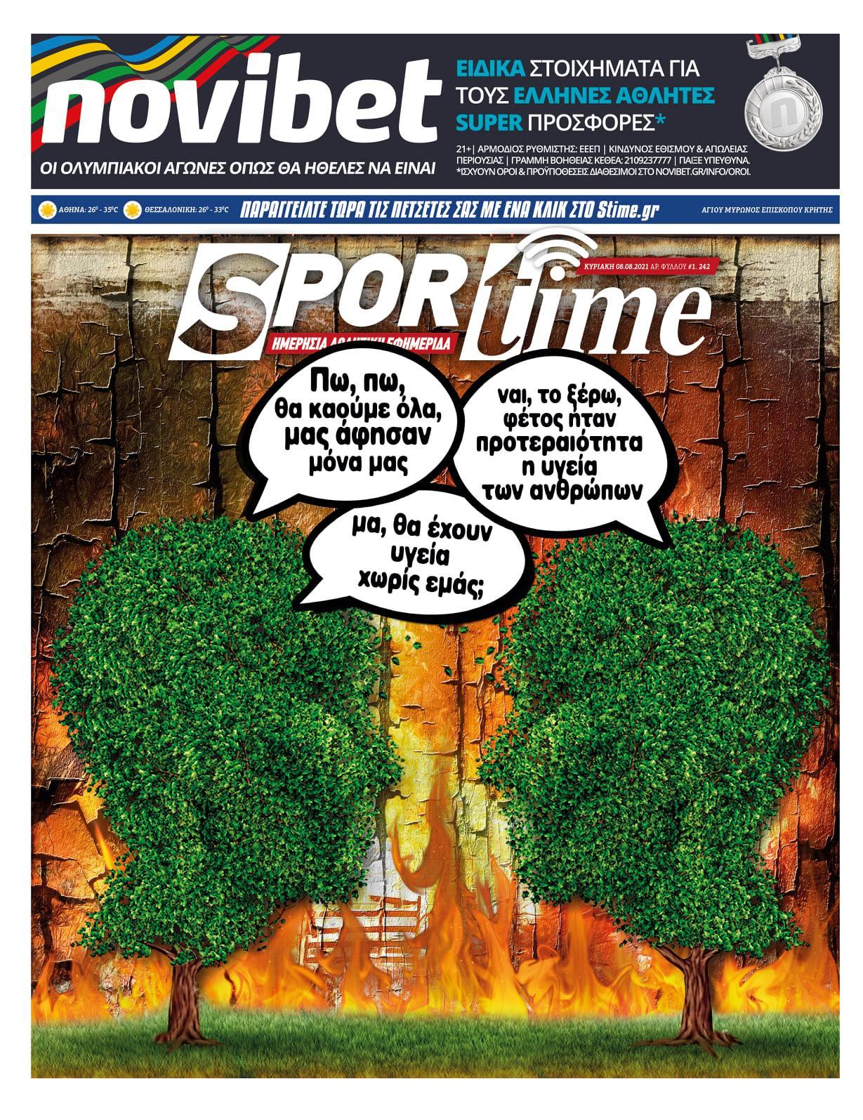 Εφημερίδα SPORTIME - Εξώφυλλο φύλλου 8/8/2021