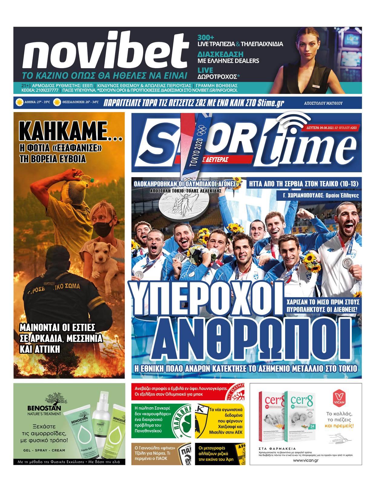 Εφημερίδα SPORTIME - Εξώφυλλο φύλλου 9/8/2021