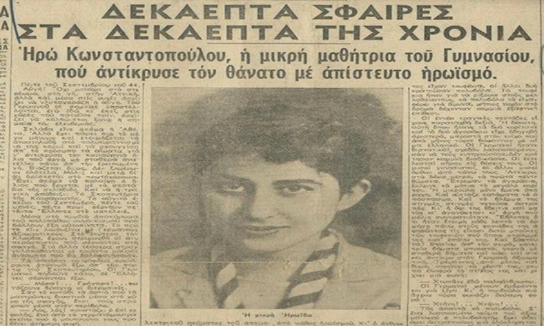 Ηρώ Κωνσταντοπούλου: Η 17χρονη ηρωϊδα που εκτέλεσαν οι ναζί σαν σήμερα το 1944