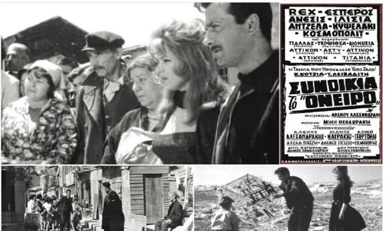 Συνοικία το Όνειρο: Ο Μίκης Θεοδωράκης έντυσε μουσικά το μεγαλύτερο κινηματογραφικό αριστούργημα (Vid+Pics)