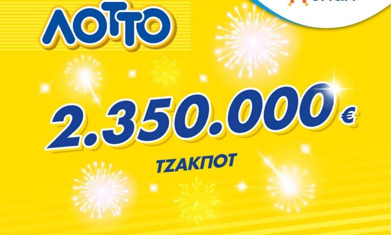 Το τζακ ποτ της χρονιάς στο ΛΟΤΤΟ με 2.350.000 ευρώ– Κατάθεση δελτίων στα καταστήματα ΟΠΑΠ έως τις 21:30 απόψε