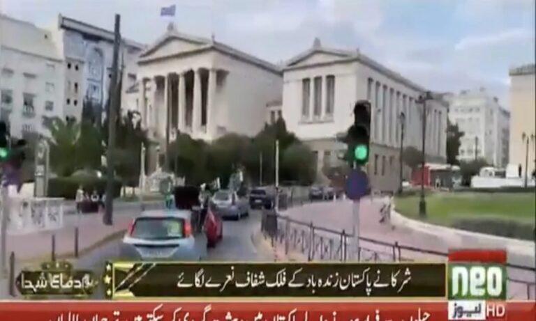 Πρώτο θέμα στο Πακιστάν η «παρέλαση» Πακιστανών στην Αθήνα και η κυβέρνηση ασχολείται με το… τείχος ανοσίας