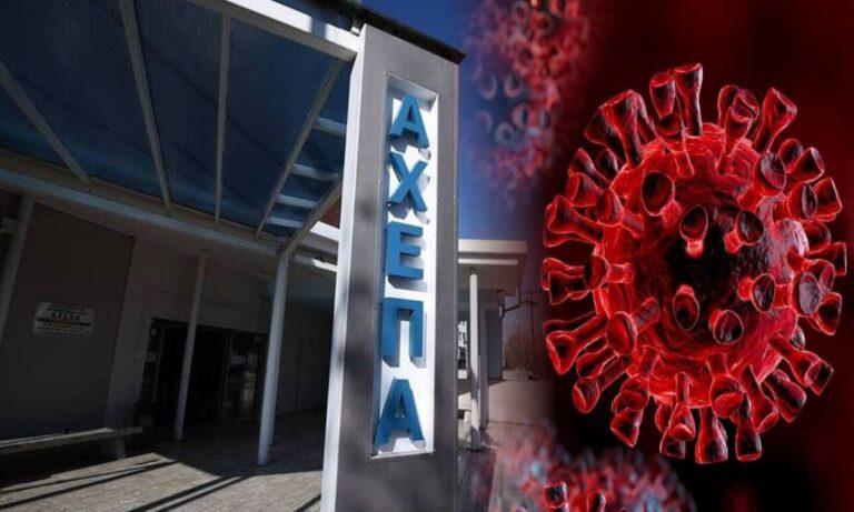 Το μίνι – outbreak εμβολιασμένων υγειονομικών στο AΧΕΠΑ γκρεμίζει το γελοίο μέτρο της υποχρεωτικότητας!