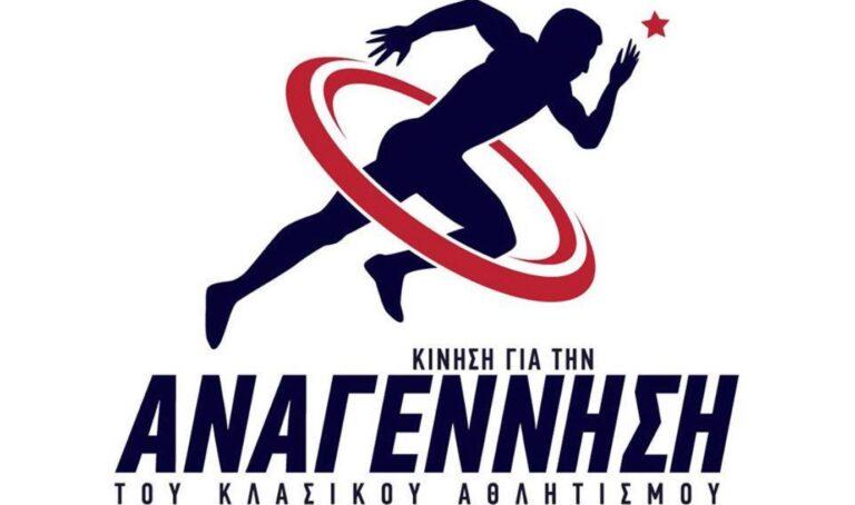 Πριν αλέκτορα λαλήσαι… η Αναγέννηση ουσιαστικά επιβεβαιώνει το σχόλιο του Sportime πως ξαφνικά κόπτεται για τον Μαραθώνιο της Αθήνας!