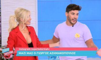 O Γιώργος Ασημακόπουλος εμφανίστηκε στο πλατό της εκπομπής «Super Κατερίνα», καθώς θα είναι μέλος του πάνελ του.