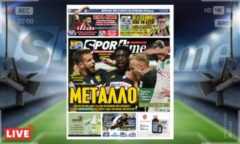 Πρωτοσέλιδο e-Sportime 23/09/2021