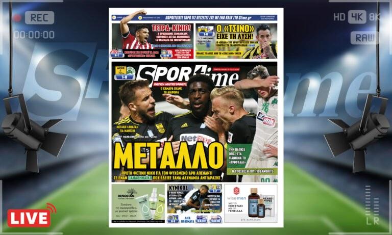 e-Sportime (23/9): Κατέβασε την ηλεκτρονική εφημερίδα – Ο Άρης έβγαλε αντίδραση κόντρα στον Παναθηναϊκό – Ολυμπιακός, ΑΕΚ και ΠΑΟΚ συνέχισαν με νίκες