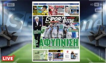 E-Sportime Πρωτοσέλιδο 24/09/2021