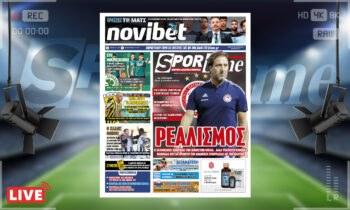Στην e-Sportime (25/9) θα διαβάσετε που το πάει ο Ολυμπιακός με τον Μαρτίνς
