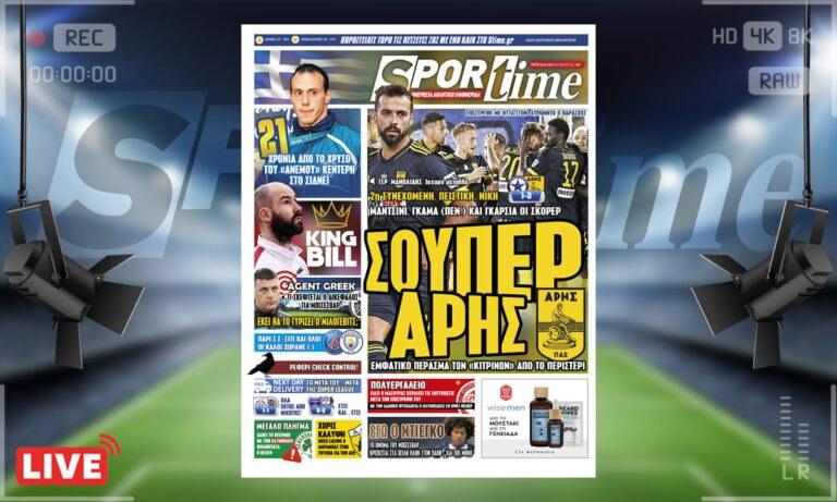 e-Sportime (28/9): Κατέβασε την ηλεκτρονική εφημερίδα – Πέρασε αέρα από το Περιστέρι ο Άρης