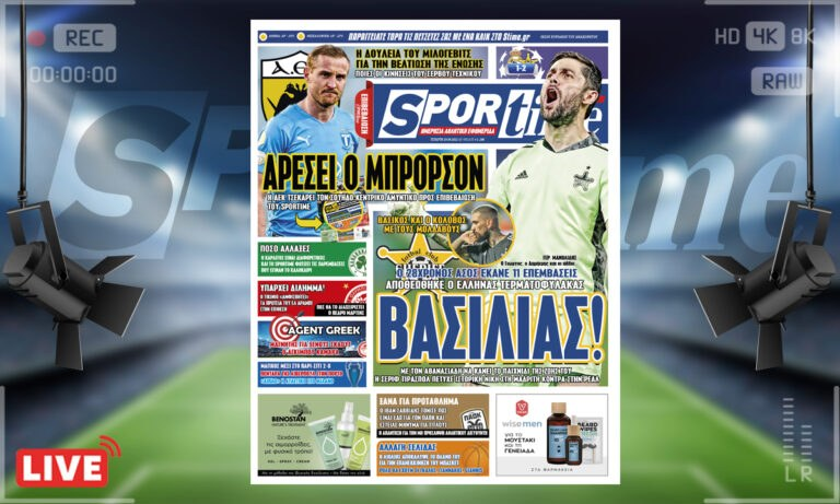 e-Sportime (29/9): Κατέβασε την ηλεκτρονική εφημερίδα – Τρομερός Αθανασιάδης στο ιστορικό 2-1 της Σέριφ επί της Ρεάλ στη Μαδρίτη