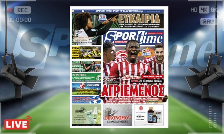 e-Sportime (30/9): Κατέβασε την ηλεκτρονική εφημερίδα – Ολυμπιακός και ΠΑΟΚ έτοιμοι για νέες ευρωπαϊκές νίκες