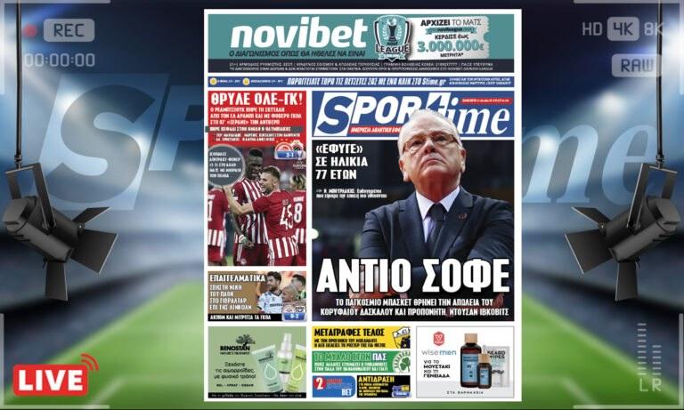 e-Sportime (17/9): Κατέβασε την ηλεκτρονική εφημερίδα – «Έφυγε» ο δάσκαλος Ντούσαν Ίβκοβιτς – Ολυμπιακός και ΠΑΟΚ έκαναν το ευρωπαϊκό τους καθήκον
