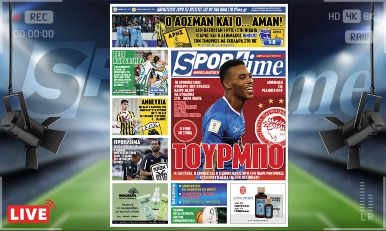 e-Sportime (18/9): Κατέβασε την ηλεκτρονική εφημερίδα – Ο Ολυμπιακός πήγε σε λύση πολυτελείας με τον Γκάρι Ροντρίγκες – Δεν βλεπόταν ο Άρης στη Νίκαια