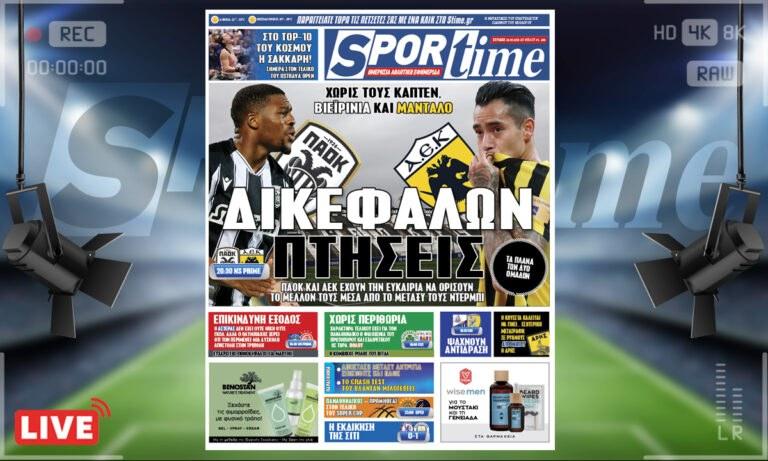 e-Sportime (26/9): Κατέβασε την ηλεκτρονική εφημερίδα – Ντέρμπι αποδείξεων για ΠΑΟΚ και ΑΕΚ
