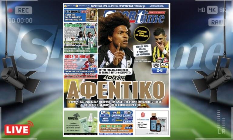 e-Sportime (27/9): Κατέβασε την ηλεκτρονική εφημερίδα – Μπίσεσβαρ λαμπρός οδήγησε τον ΠΑΟΚ σε πανάξια νίκη κόντρα στην ΑΕΚ