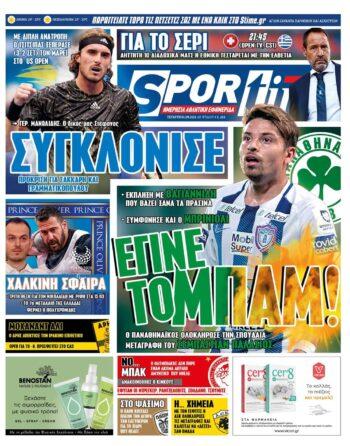 Εξώφυλλο Εφημερίδας Sportime - 1/9/2021