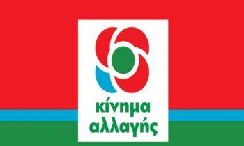 Το Κίνημα Αλλαγής με ανακοίνωση του, έδωσε συγχαρητήρια στην ελληνική αποστολή, για τις επιδόσεις της, στους Παραολυμπιακούς αγώνες στο Τόκιο.