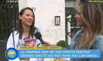 Η Λάουρα Νάργες σε δηλώσεις της σε τηλεοπτικό σταθμό αποκάλυψε πως βρίσκεται σε σχέση με τον Χρήστο Σαντικάι.