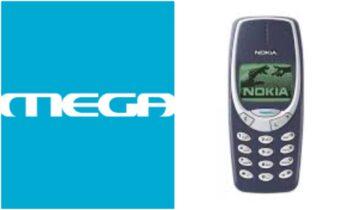 Mega: Μετάδοση από Nokia 3210; Απίθανο «γλέντι» στο twitter (PICS)