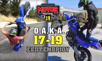 Motor Festival 17-19 Σεπτεμβρίου στο ΟΑΚΑ