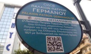 Στην Θεσσαλονίκη έγινε λάθος σε πινακίδα που ενημέρωνε όσον αφορά την ζωή που είχε ο Παλαιών Πατρών Γερμανός, το οποίο διορθώθηκε.