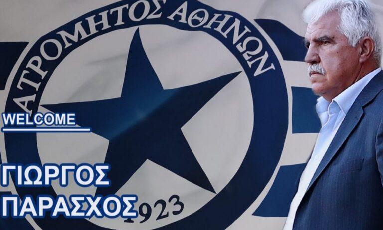 Ο Γιώργος Παράσχος νέος προπονητής της ΠΑΕ Ατρόμητος