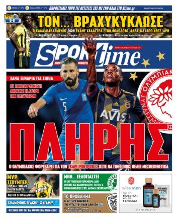 Εξώφυλλο Εφημερίδας Sportime - 14/9/2021