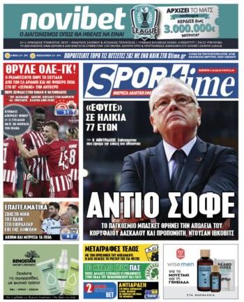 Εξώφυλλο Εφημερίδας Sportime - 17/9/2021