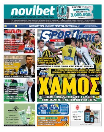 Εξώφυλλο Εφημερίδας Sportime - 20/9/2021