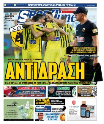 Εξώφυλλο Εφημερίδας Sportime - 21/9/2021