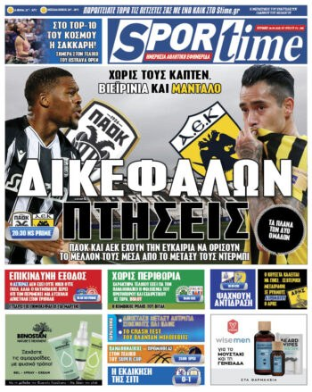 Εξώφυλλο Εφημερίδας Sportime - 26/9/2021