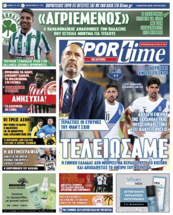 Εξώφυλλο Εφημερίδας Sportime - 6/9/2021