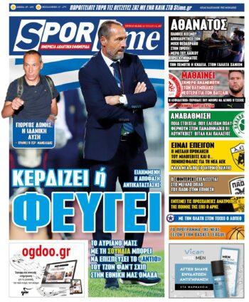 Εξώφυλλο Εφημερίδας Sportime - 7/9/2021