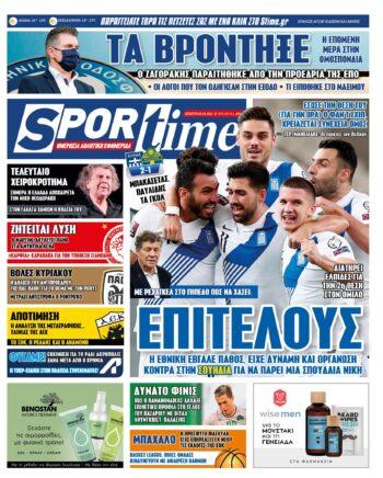 Εξώφυλλο Εφημερίδας Sportime - 9/9/2021