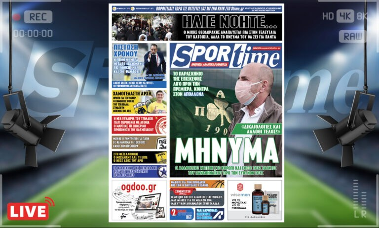 e-Sportime (10/9): Κατέβασε την ηλεκτρονική εφημερίδα – Ο Παναθηναϊκός δεν έχει πια άλλοθι