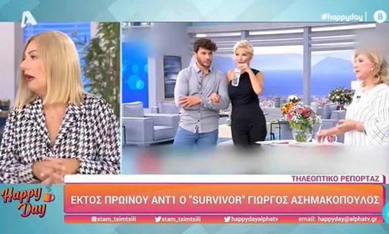 Το Πρωινό: Εκτός εκπομπής ο Γιώργος Ασημακόπουλος του Survivor – Τι έχει συμβεί
