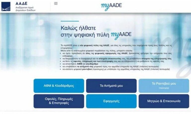 myAADE: Η νέα πλατφόρμα αντί του Taxisnet