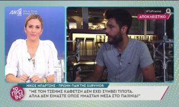 Survivor - Νίκος Μπάρτζης: «Η Ατζουν Media με άφησε στο έλεος, με τα όσα συνέβησαν στο γόνατό μου»