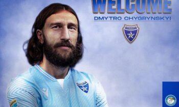 Ο Ιωνικός ανακοίνωσε την απόκτηση του Ντμίτρο Τσιγκρίνσκι καθώς ο Ουκρανός στόπερ υπέγραψε συμβόλαιο ενός έτους.