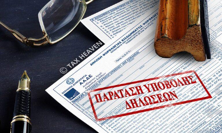 Φορολογικές δηλώσεις: Παράταση για την υποβολή