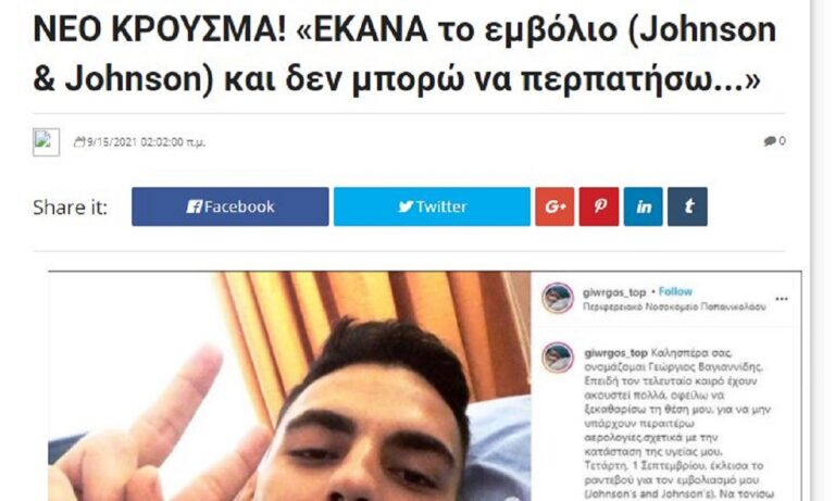 Αινιγματικός ο Κωνσταντίνος Αρβανίτης για το παιδί που δεν μπορεί να περπατήσει μετά το Johnson