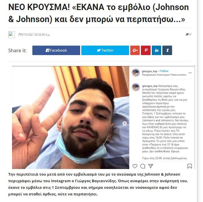 Με την περίπτωση του νεαρού που έκανε το εμβόλιο κατά του Covid-19, αλλά ξαφνικά βρέθηκε να νοσηλεύεται στο νοσοκομείο καθώς αδυνατεί να σταθεί όρθιος ασχολήθηκε ο καθηγητής Κωνσταντίνος Αρβανίτης.