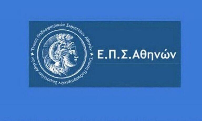 ΕΠΣΑ: Αυτό είναι το πλήρες πρόγραμμα στους τέσσερις ομίλους της Α' κατηγορίας