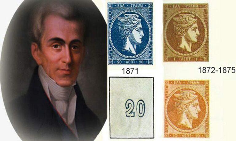 24 Σεπτεμβρίου 1828: Η ίδρυση της Ελληνικής Ταχυδρομικής Υπηρεσίας από τον Καποδίστρια