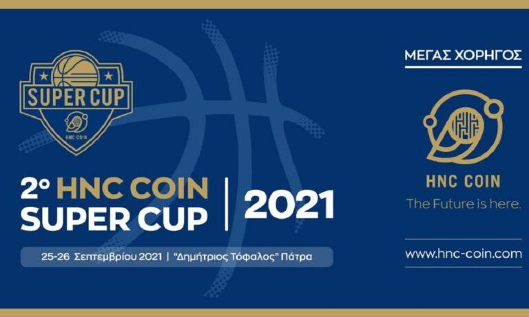 HNC Coin: Ο μεγάλος χορηγός του Super Cup