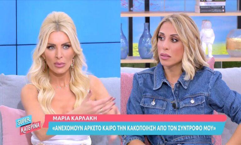 Μαρία Καρλάκη: «Με έπιασε από το λαιμό και με κόλλησε στο τοίχο… Πήγα μέχρι και σε νοσοκομείο»!
