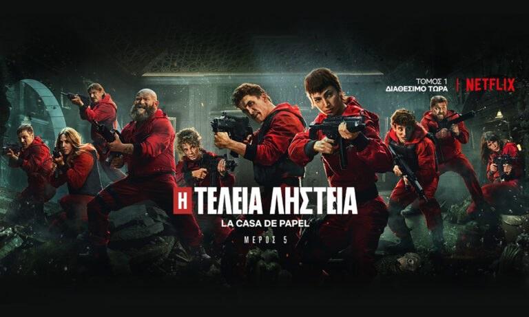 La Casa De Papel season 5 spoilers: Ότι θες να μάθεις για την νέα σεζόν!