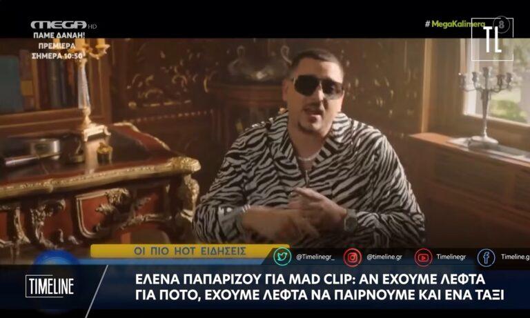 Παπαρίζου για Mad Clip: «Αν έχουμε λεφτά να πίνουμε θα πρέπει να έχουμε λεφτά και για ταξί»