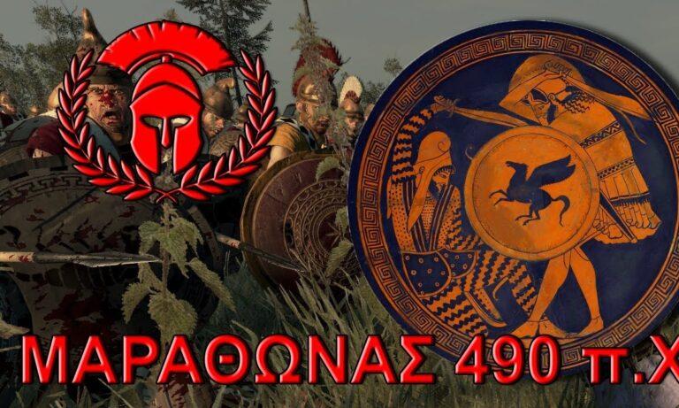 Μάχη του Μαραθώνα: Όταν η Αθήνα σώθηκε από την καταστροφή